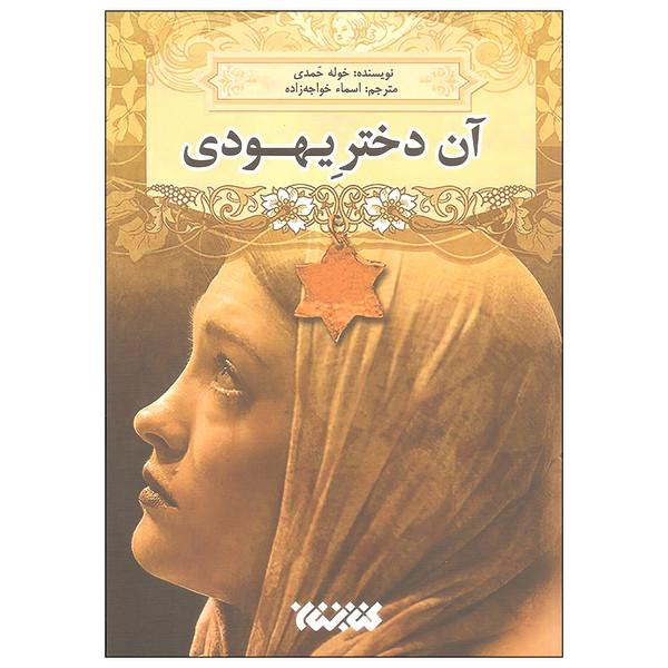 کتاب آن دختر یهودی اثر خوله حمدی انتشارات کتابستان معرفت