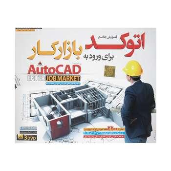 نرم افزار آموزش جامع اتوکد برای ورود به بازار کار نشر دنیای نرم افزار سینا