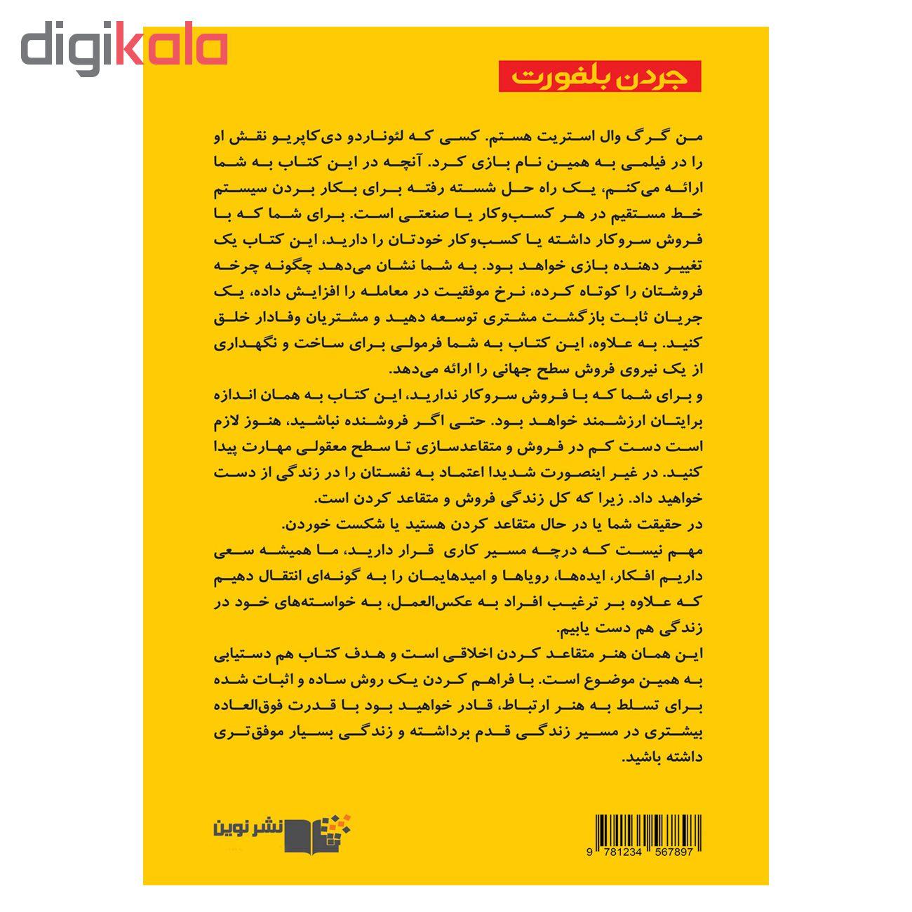 خرید                      کتاب شیوه گرگ اثر جردن بلفورت نشر نوین