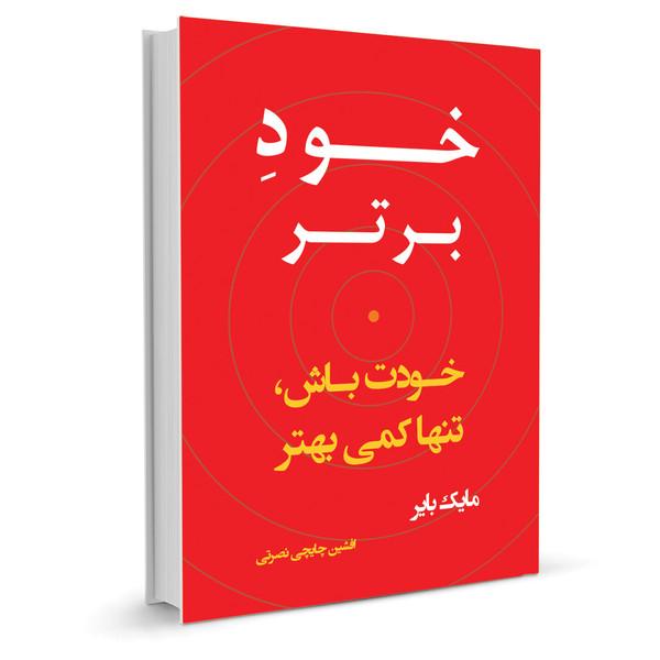 کتاب خود برتر اثر مایک بایر نشر نوین