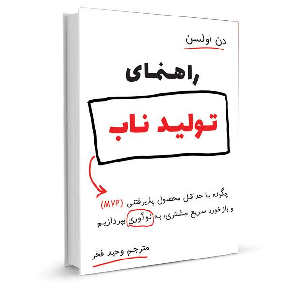 کتاب راهنمای تولید ناب اثر دن اولسن نشر نوین