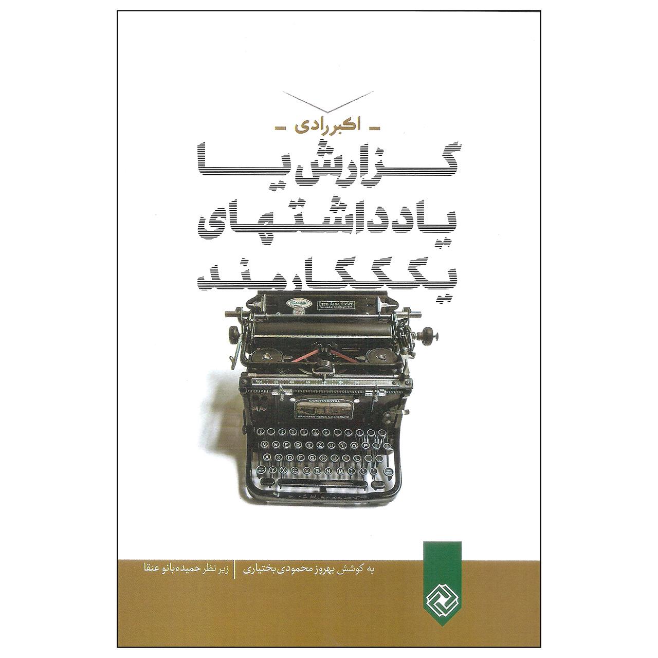 کتاب گزارش یا یادداشت های یک کارمند اثر اکبر رادی انتشارات خاموش