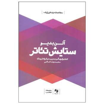 کتاب ستایش تئاتر اثر آلن بدیو انتشارات سینا