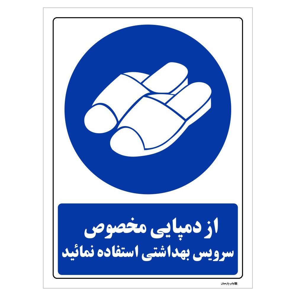 برچسب چاپ پارسیان طرح از دمپایی مخصوص سرویس بهداشتی استفاده نمائید بسته 2 عددی