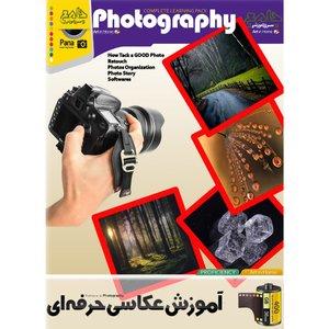 نرم افزار آموزش عکاسی حرفه ای نشر موسسه فرهنگی دیجیتال پاناپرداز آریا