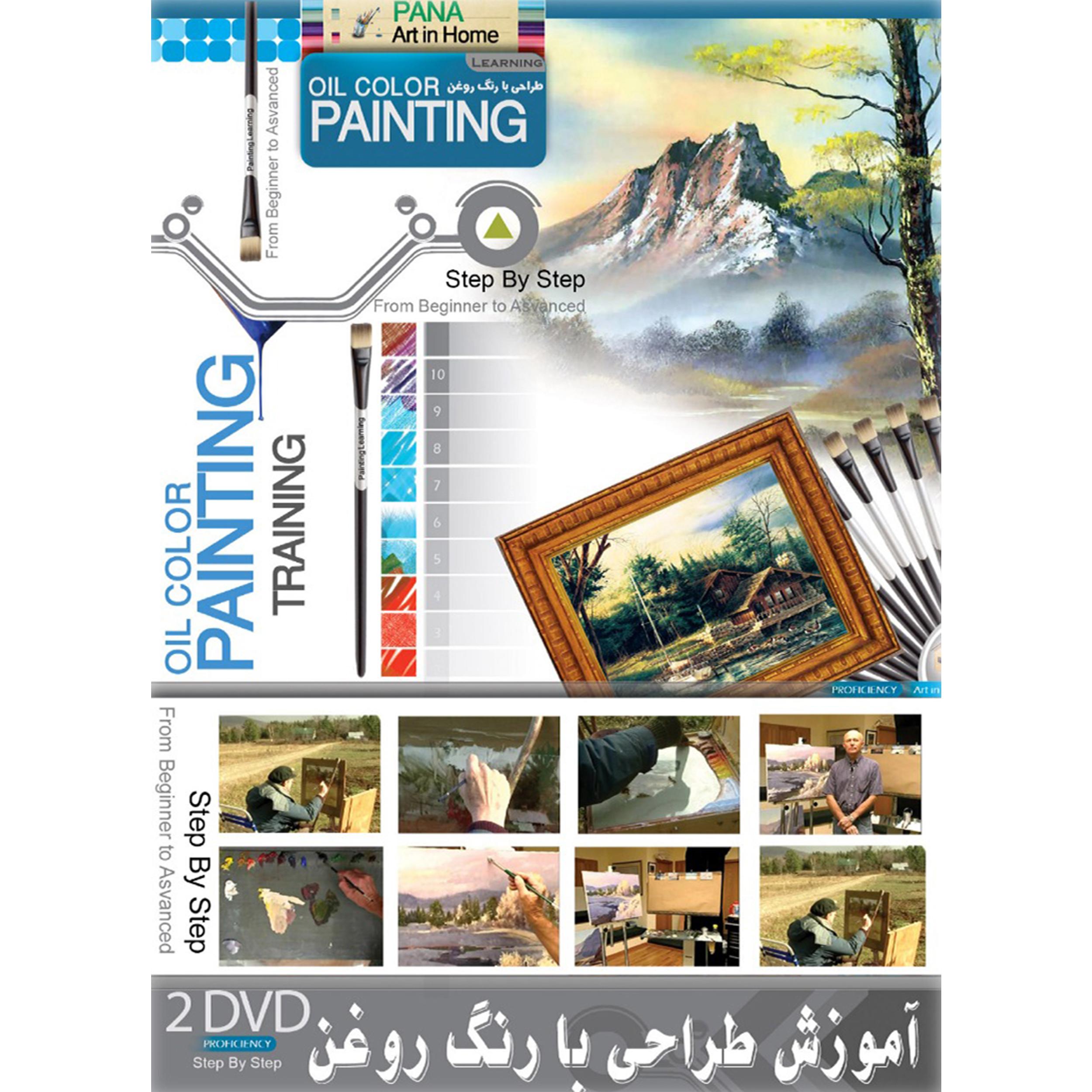 نرم افزار آموزش طراحی با رنگ روغن نشر موسسه فرهنگی دیجیتال پاناپرداز آریا