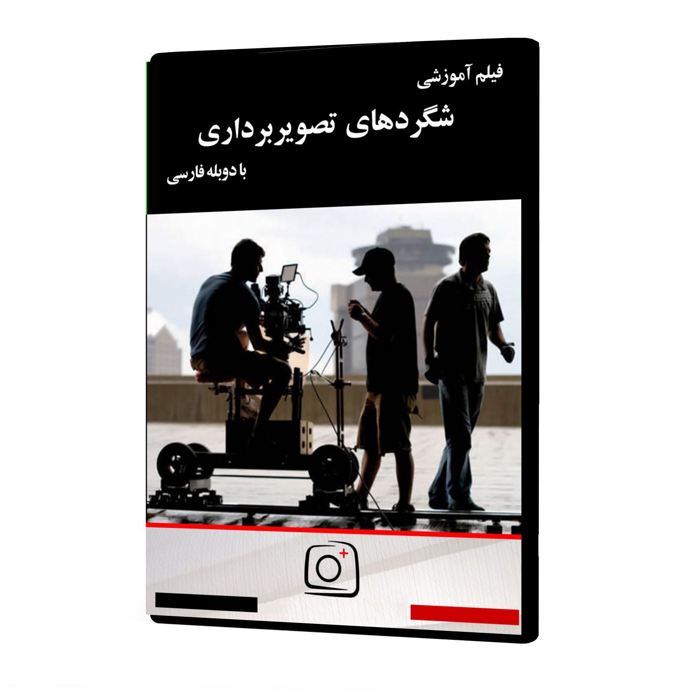 فیلم آموزشی شگردهای تصویربرداری نشر موسسه تصویرپردازان پویا اندیش آینده