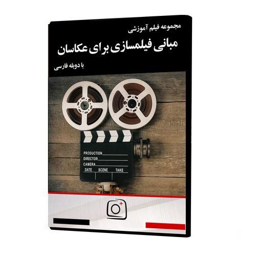 فیلم آموزشی مبانی فیلمسازی برای عکاسان نشر موسسه تصویرپردازان پویا اندیش آینده