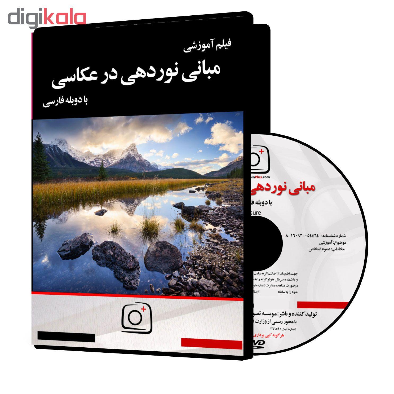 فیلم آموزشی مبانی نوردهی در عکاسی نشر موسسه تصویرپردازان پویا اندیش آینده