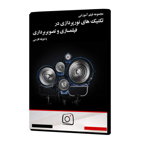 فیلم آموزشی تکنیک های نورپردازی در فیلمسازی و تصویربرداری نشر موسسه تصویرپردازان پویا اندیش آینده