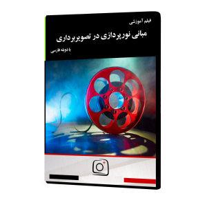 فیلم آموزشی مبانی نورپردازی در تصویربرداری نشر موسسه تصویرپردازان پویا اندیش آینده