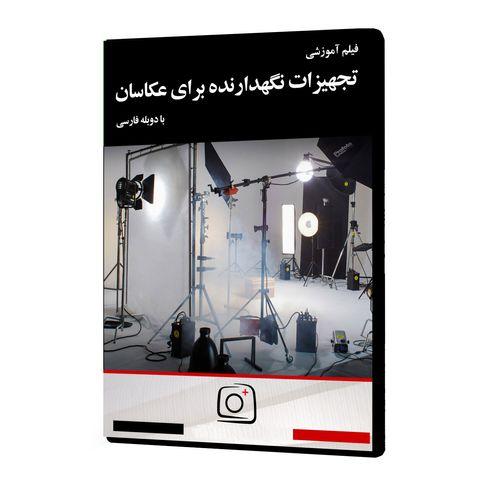 فیلم آموزشی تجهیزات نگهدارنده برای عکاسان نشر موسسه تصویرپردازان پویا اندیش آینده
