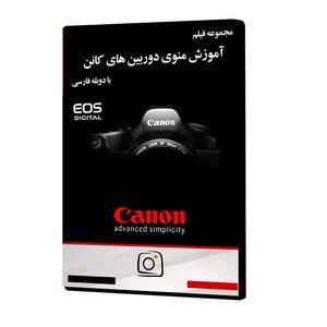 فیلم آموزشی منوی دوربین های کانن نشر موسسه تصویرپردازان پویا اندیش آینده