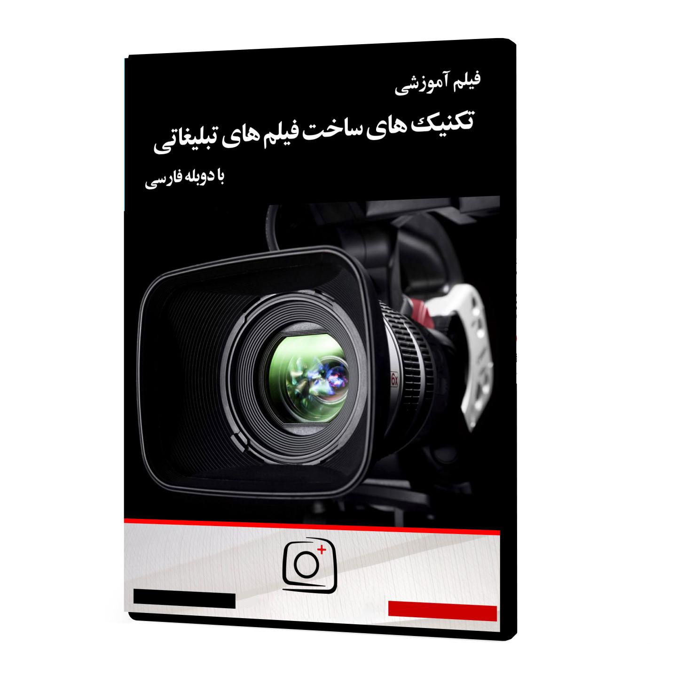 فیلم آموزشی تکنیکهای ساخت فیلمهای تبلیغاتی نشر موسسه تصویرپردازان پویا اندیش آینده
