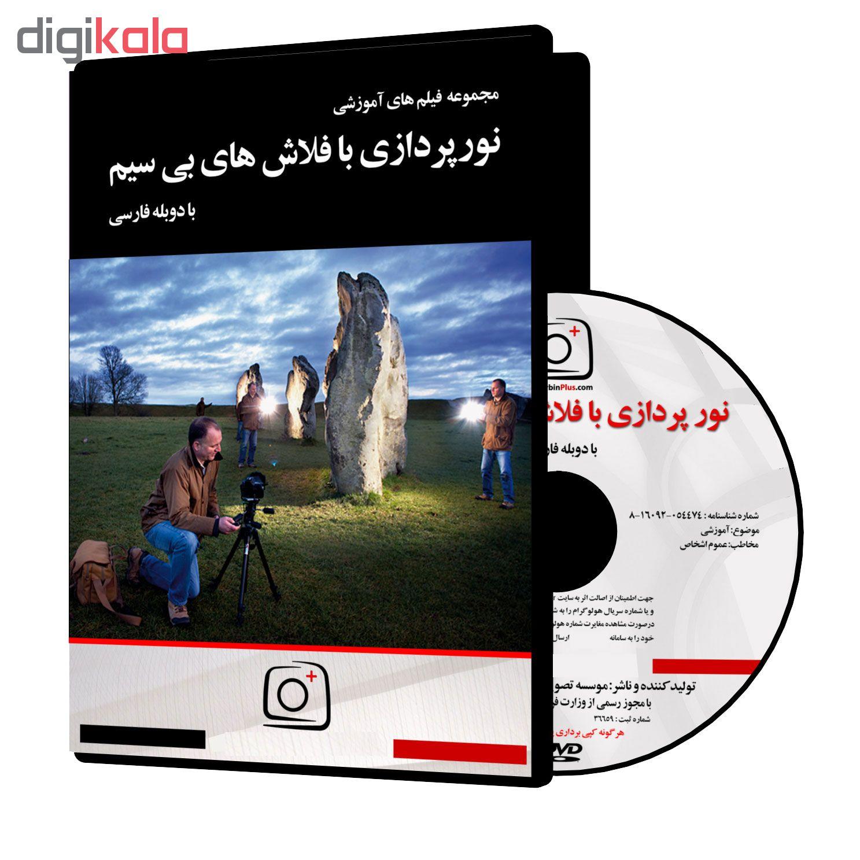 فیلم آموزشی نورپردازی با فلاشهای بی سیم نشر موسسه تصویرپردازان پویا اندیش آینده
