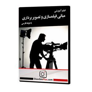 فیلم آموزشی مبانی فیلمسازی و تصویربرداری نشر موسسه تصویرپردازان پویا اندیش آینده