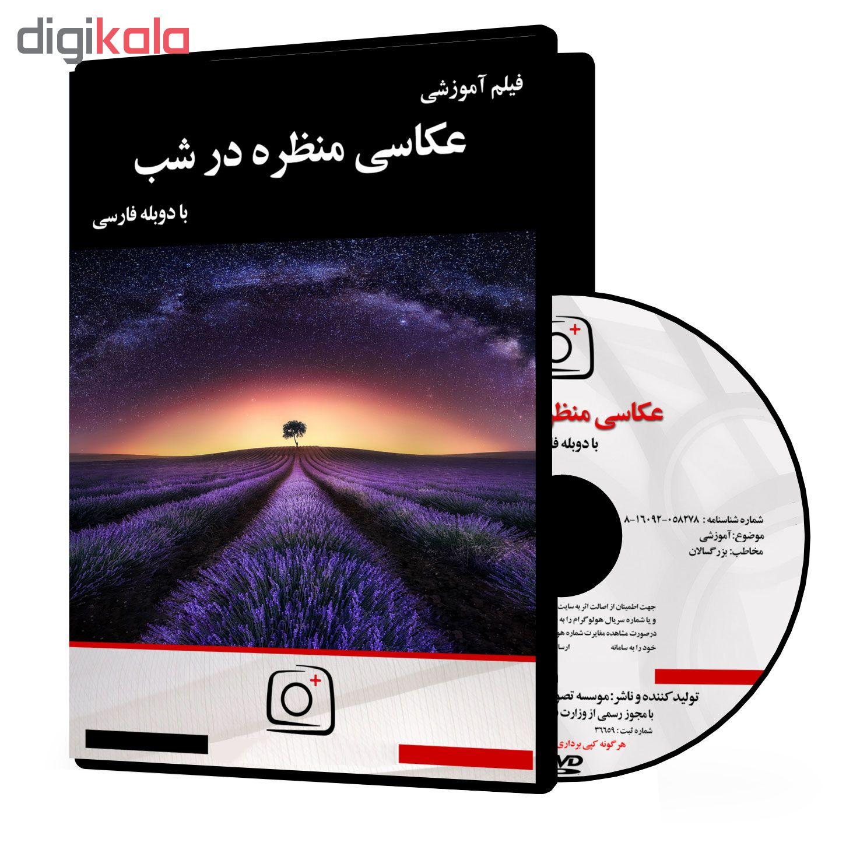 فیلم آموزشی عکاسی منظره در شب نشر موسسه تصویرپردازان پویا اندیش آینده