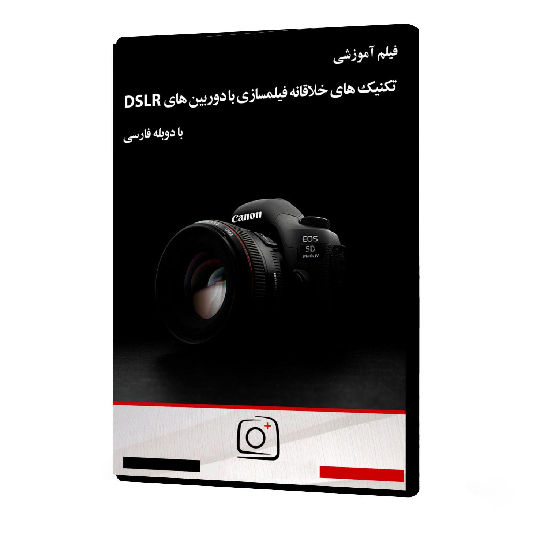 فیلم آموزشی تکنیک های خلاقانه فیلمسازی با دوربین های DSLR نشر موسسه تصویرپردازان پویا اندیش آینده