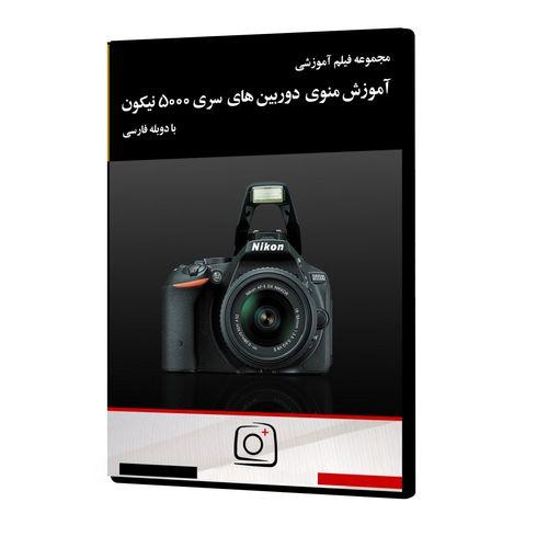 مجموعه فیلم آموزشی آموزش منوی دوربینهای سری ۵۰۰۰ نیکون نشر موسسه تصویرپردازان پویا اندیش آینده