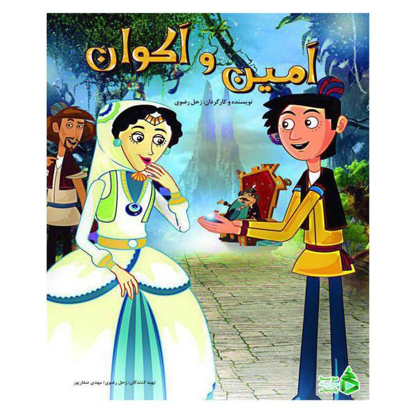 انیمیشن امین و اکوان اثر زحل رضوی نشر ویدیو رسانه پارسیان