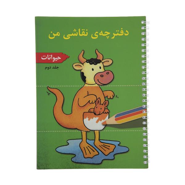 کتاب دفترچه ی نقاشی من اثر کورینا بویرن مایستر - جلد دوم