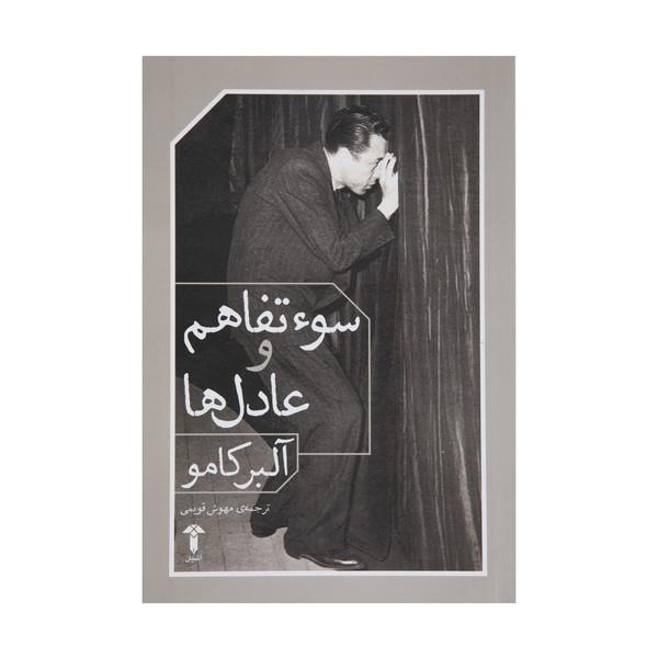 کتاب سوء تفاهم و عادل ها اثر آلبر کامو