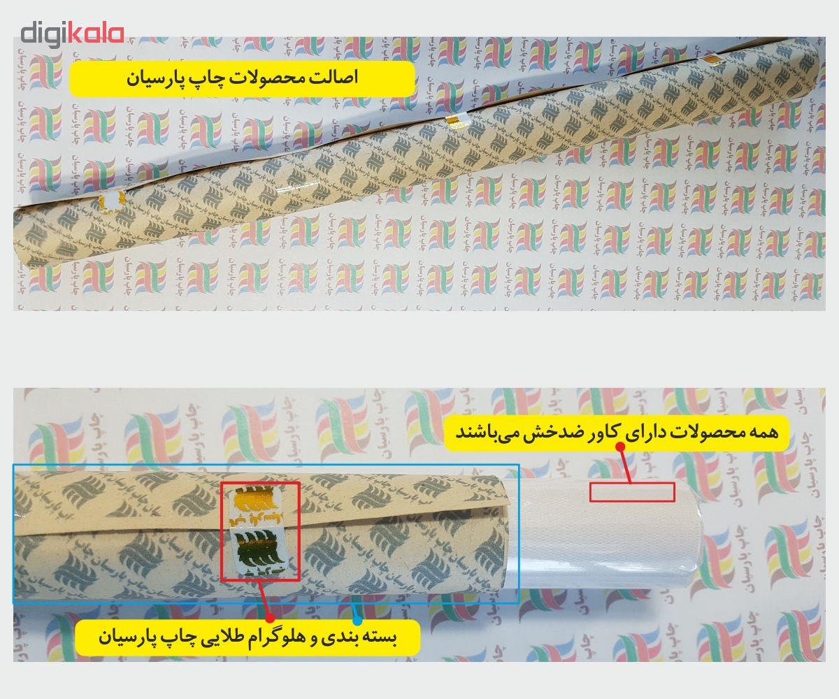 پوستر آموزشی چاپ پارسیان طرح حروف الفبای فارسی مدل 015