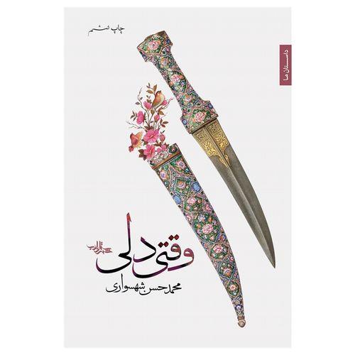 کتاب وقتی دلی اثر محمدحسن شهسواری