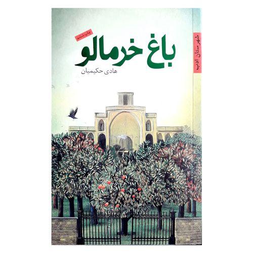 کتاب باغ خرمالو اثر هادی حکیمیان انتشارات شهرستان ادب