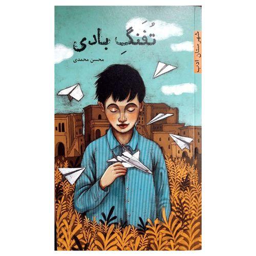 کتاب تفنگ بادی اثر محسن محمدی انتشارات شهرستان ادب