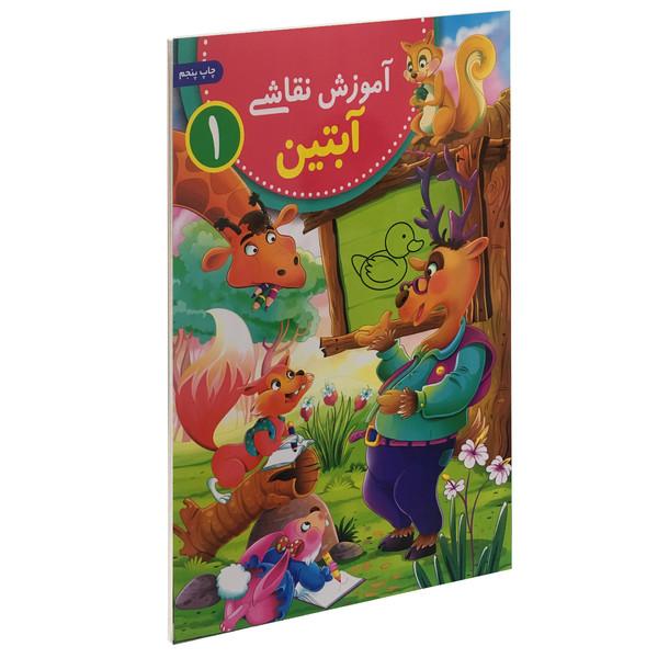 کتاب آموزش نقاشی آبتین 1 اثر محمد جواد گلشنی نشر یوشیتا