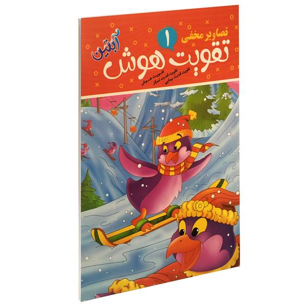 کتاب تقویت هوش آبتین 1 اثر محمد جواد گلشنی نشر یوشیتا