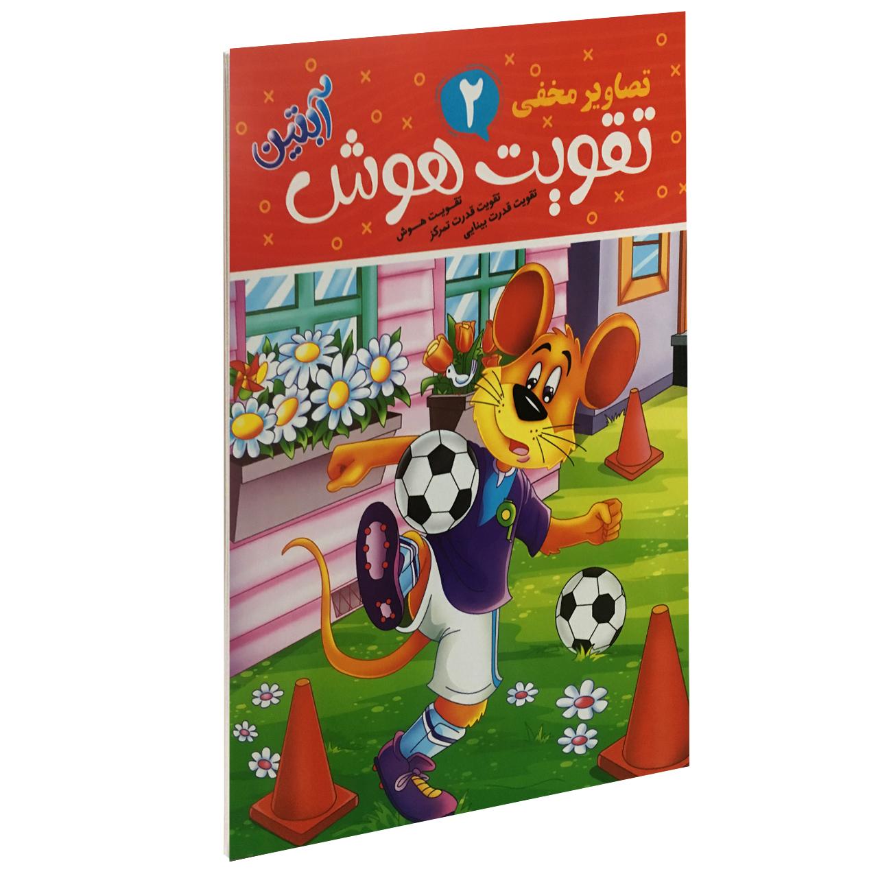 خرید                      کتاب تقویت هوش آبتین 2 اثر محمد جواد گلشنی نشر یوشیتا