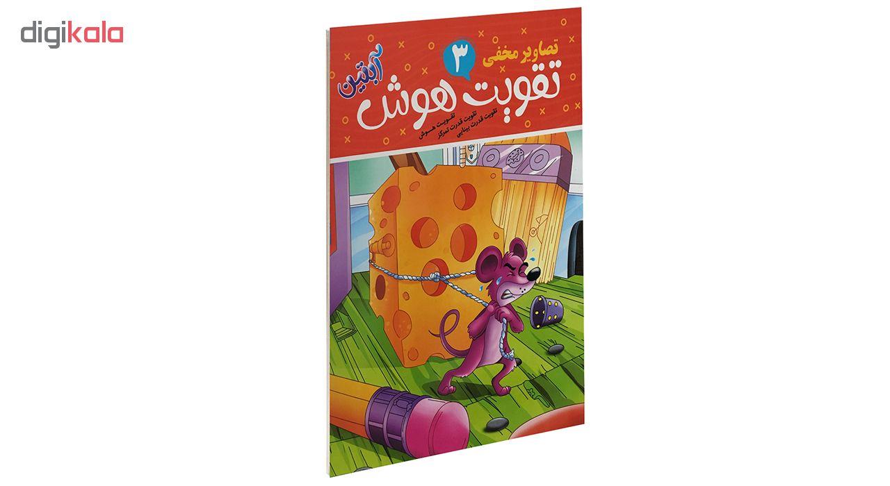 خرید                      کتاب تقویت هوش آبتین 3 اثر محمد جواد گلشنی نشر یوشیتا