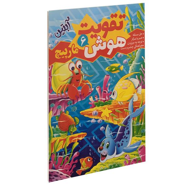 کتاب تقویت هوش آبتین 6 اثر محمد جواد گلشنی نشر یوشیتا
