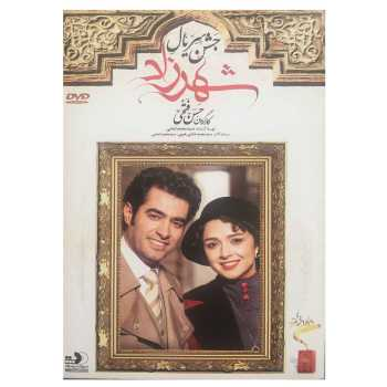 جشن سریال شهرزاد اثر حسن فتحی نشر تصویر گستر پاسارگاد
