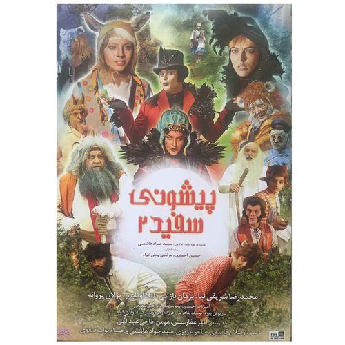 فيلم سينمايي پیشونی سفید 2 اثر سیدجواد هاشمی نشر تصویر دنیای هنر