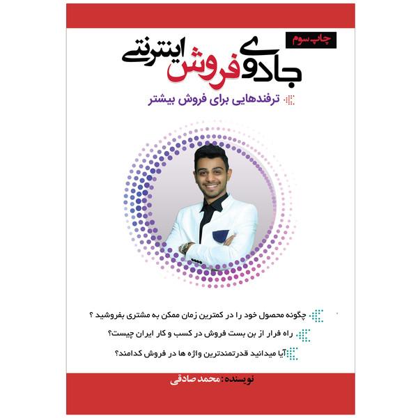 کتاب جادوی فروش اینترنتی اثر محمد صادقی انتشارات آبانگان ایرانیان