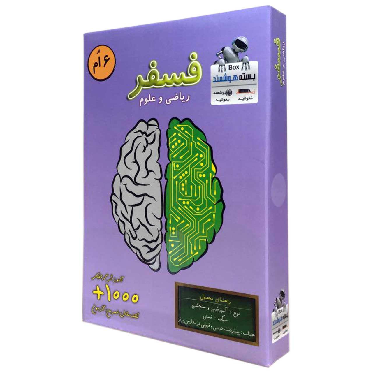 نرم افزار آموزشی ریاضی و علوم ششم فسفر انتشارات آی باکس