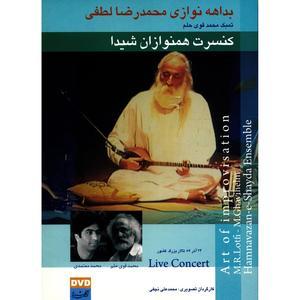 آلبوم تصویری کنسرت بداهه نوازی اثر محمد رضا لطفی و محمد معتمدی