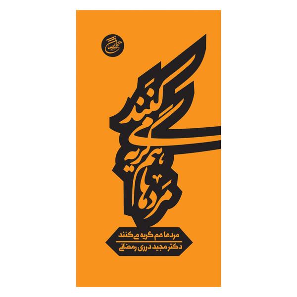کتاب مردها هم گریه می کنند اثر دکتر مجید درری رمضانی انتشارات متخصصان