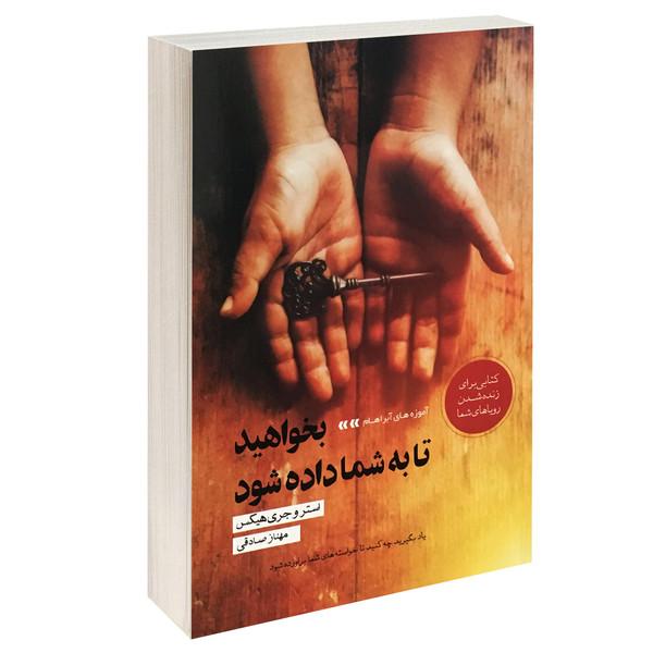 کتاب بخواهید تا به شما داده شود اثر استرو جری هیکس انتشارات آسو