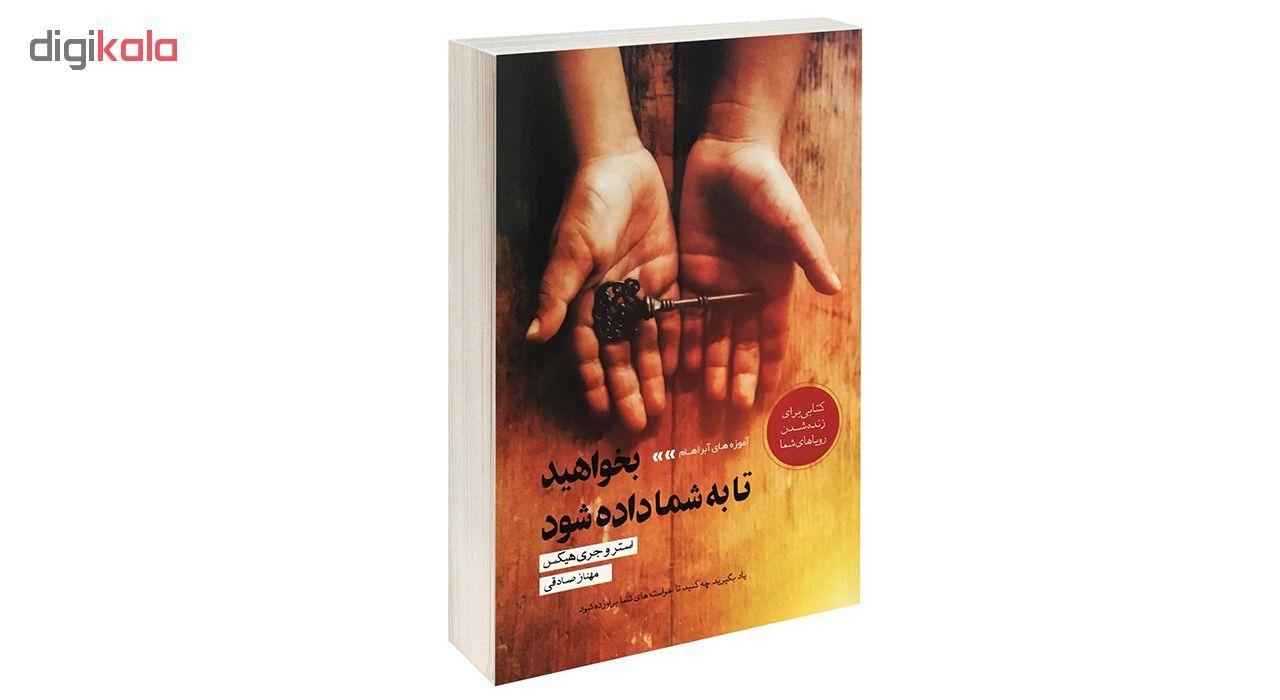 کتاب بخواهید تا به شما داده شود اثر استرو جری هیکس انتشارات آسو main 1 1