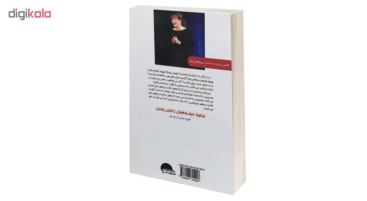 کتاب بخواهید تا به شما داده شود اثر استرو جری هیکس انتشارات آسو main 1 2