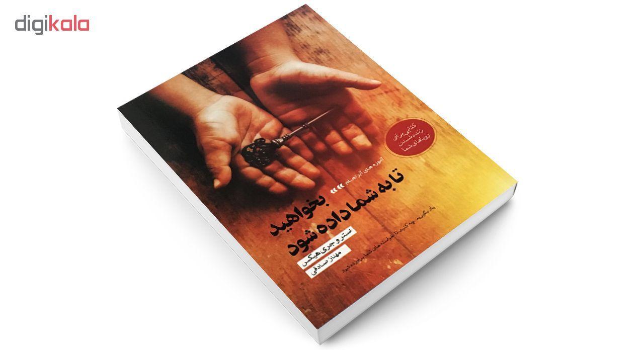 کتاب بخواهید تا به شما داده شود اثر استرو جری هیکس انتشارات آسو main 1 3