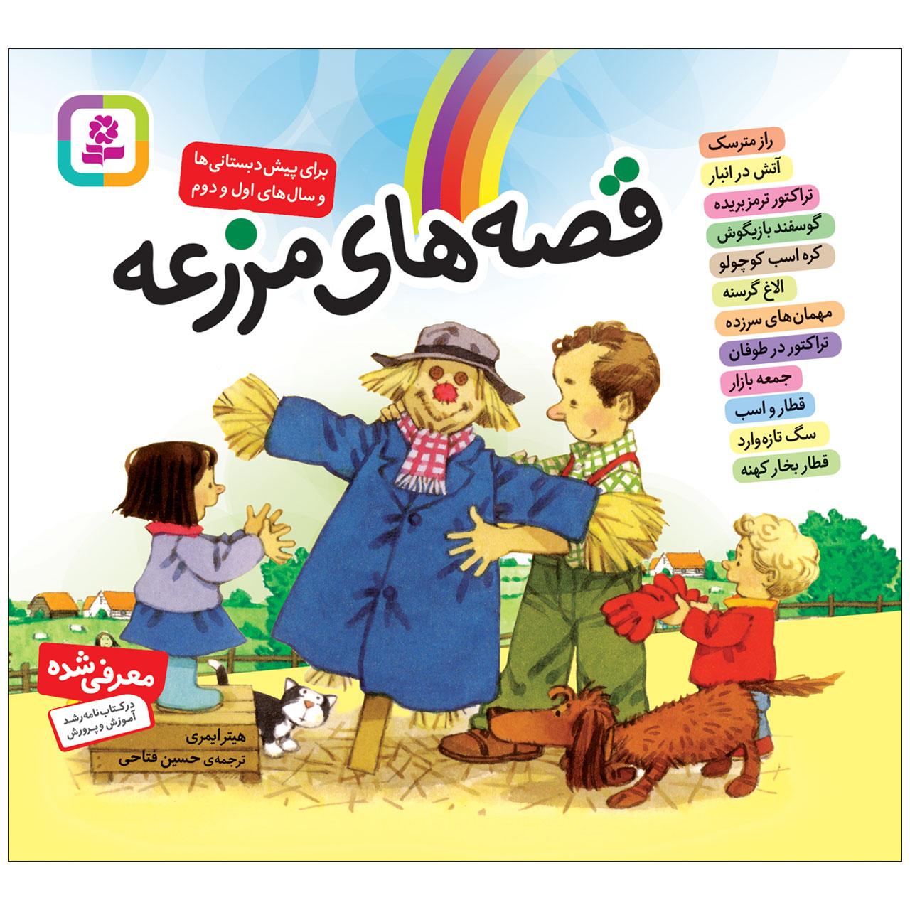خرید                      کتاب  قصه های مزرعه اثر هیتر ایمری انتشارات قدیانی کد 3363