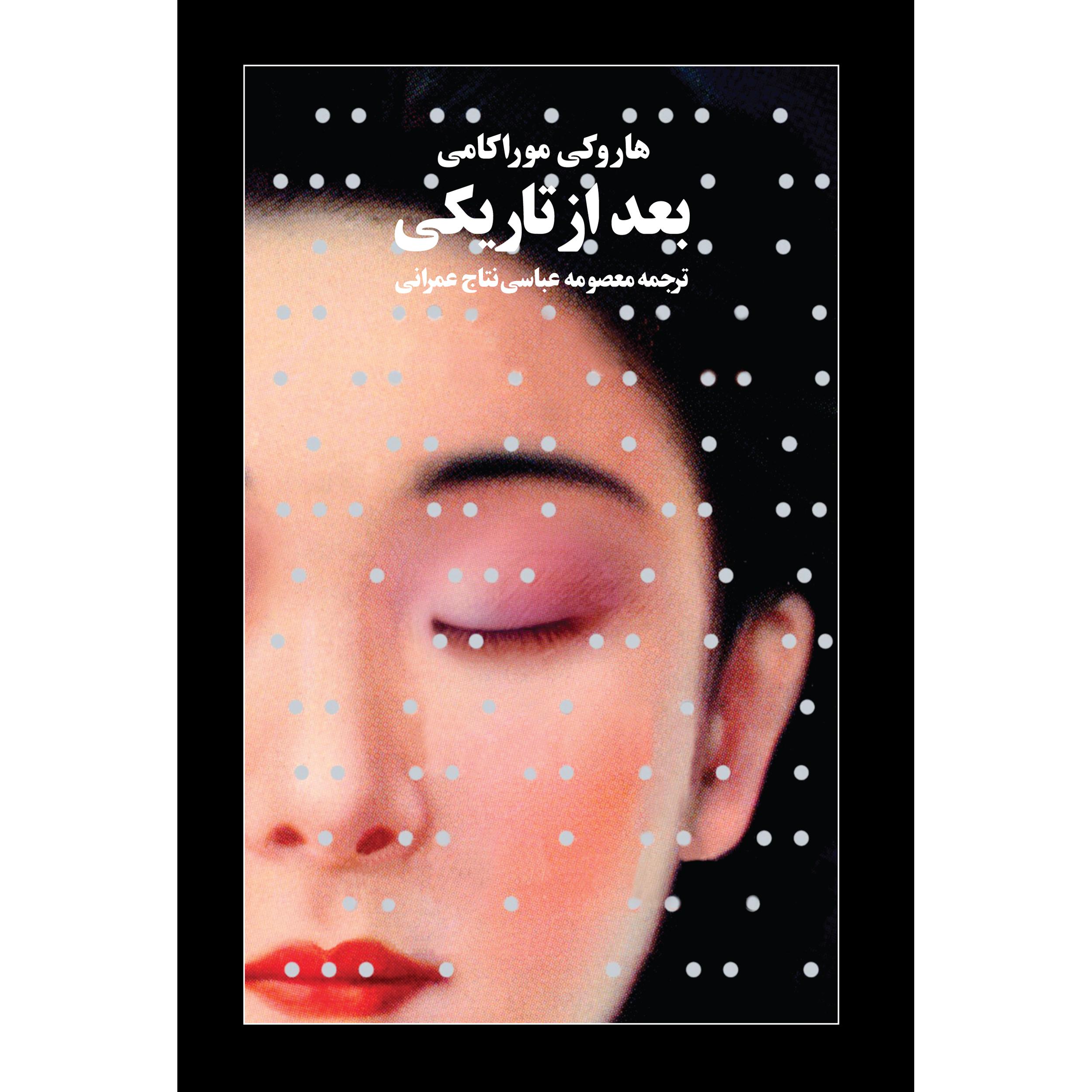 خرید                      کتاب بعد از تاریکی اثر هاروکی موراکامی انتشارات آوای مکتوب