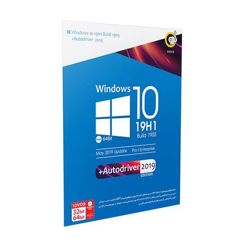 سیستم عامل Windows 10 نسخه 19H1 Build 1903+AutoDriver 2019 نشر گردو