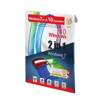 سیستم عامل Windows 7 نسخه SP1 و Windows 10 نسخه Final Edition نشر گردو