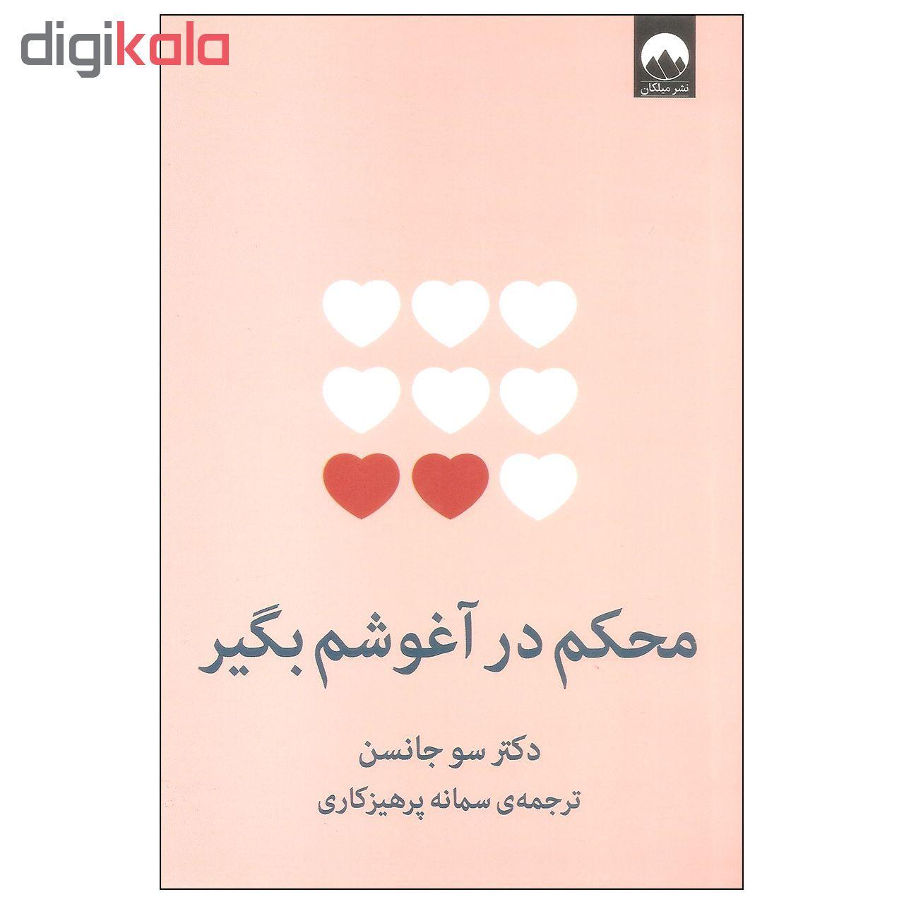 کتاب محکم در آغوشم بگیر اثر دکتر سو جانسن نشر میلکان main 1 1